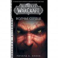 Книга «World of Warcraft. Волчье сердце».