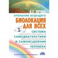 Книга «Биолокация для всех. Система самодиагностики и самоисцеления».