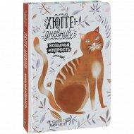 Блокнот «Хюгге-дневник. Кошачья мудрость».