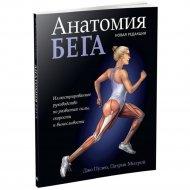 Книга «Анатомия бега» новая редакция.