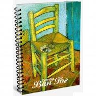 Скетчбук «Ван Гог. Стул Ван Гога» 100 страниц, 03553.