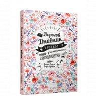 Блокнот «My Diary. Дорогой дневник...».