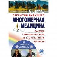 Книга «Многомерная медицина».