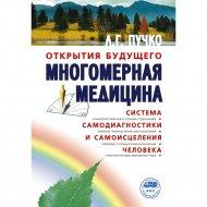 Книга «Многомерная медицина. Система самодиагностики и самоисцеления».
