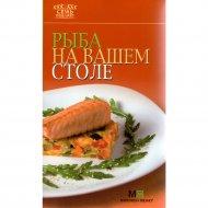 Книга «Рыба на вашем столе» Самойлов Г.О.