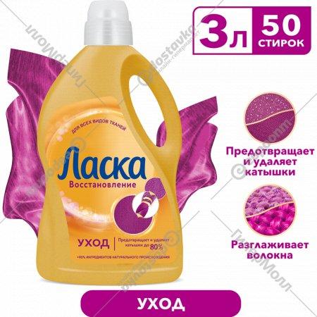 Гель для стирки «Laska» Уход и Восстановление, 3 л.
