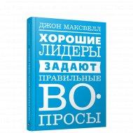 Книга «Хорошие лидеры задают правильные вопросы».