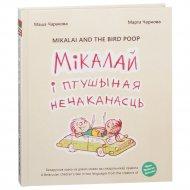 Книга «Мiкалай i птушыная нечаканасць».