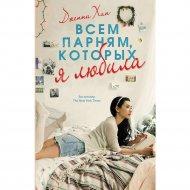 Книга «Всем парням, которых я любила».