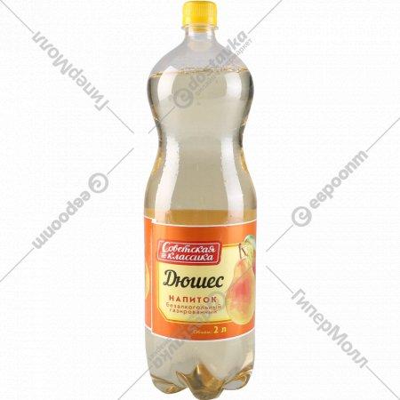 Напиток газированный «Советская классика» дюшес, 2 л.