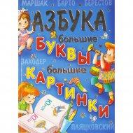 Книга «Азбука. Большие буквы. Большие картинки»