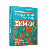 Книга «Учимся решать задачи по химии».