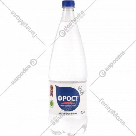 Вода природная питьевая «Фрост» негазированная, 1.5 л.