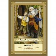 Книга «Хоббит, или туда и обратно».