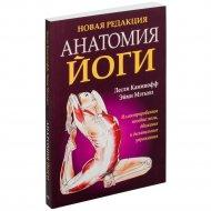 Книга «Анатомия йоги» новая редакция, 5-е издание.