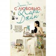 Книга «С любовью, Лара Джин».