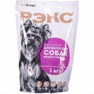 Корм для собак «Рэкс» для мелких пород, 1 кг.