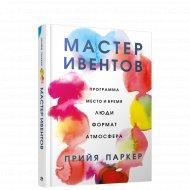 Книга «Мастер ивентов».