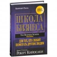 Книга «Школа бизнеса» новая редакция, 2-е издание.