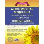Книга «Многомерная медицина. Новые диаграммы и символы. Полный атлас».