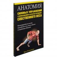 Книга «Анатомия силовых упражнений с использованием собственного веса».