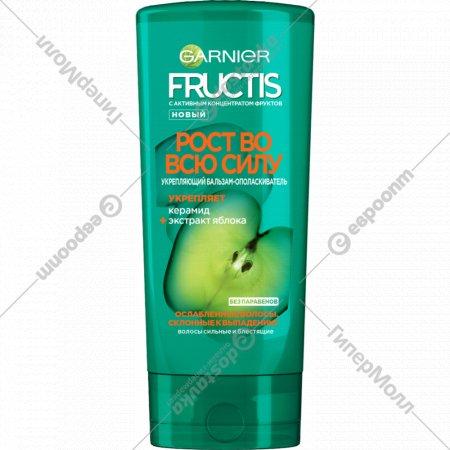 Бальзам-ополаскиватель «Fructis» 200 мл
