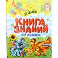 Книга знаний для малышей.