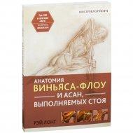 Книга «Анатомия виньяса-флоу и асан, выполняемых стоя» 2-е издание.