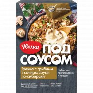 Гречка с грибами в сочном соусе по-сибирски, 260 г.