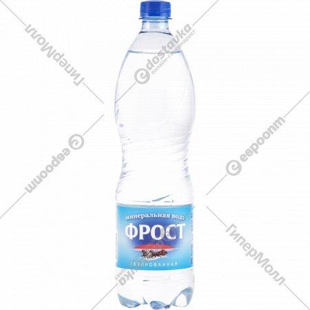 Вода минеральная газированная «Фрост» 1 л.