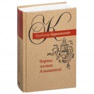 Книга «Чорны замак Альшанскi» раман.