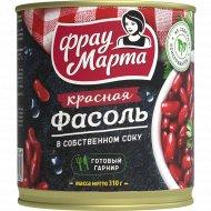 Фасоль красная «Фрау Марта» в собственном соку, 310 г.