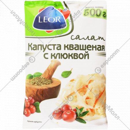 Салат «Капуста квашеная» с клюквой, 500 г.