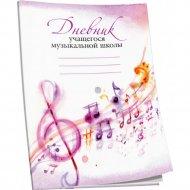 Дневник «Учащегося музыкальной школы».