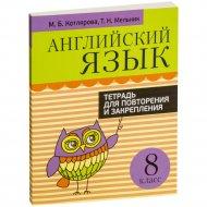 Книга «Английский язык. Тетрадь для повторения. 8 класс».