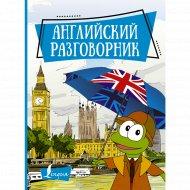 Книга «Английский разговорник».