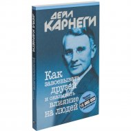 Книга «Как завоевывать друзей и оказывать влиян на людей» 12 издание.