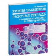 Книга «Химия элементов. Рабочая тетрадь старшеклассника и абитуриента».