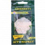 Семена капусты цветной «Синержи F1» 15 шт.
