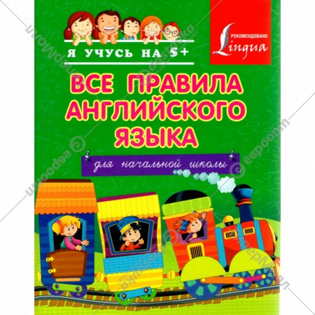 Книга «Все правила английского языка для начальной школы» Матвеев С.А.