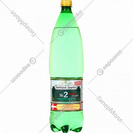 Вода минеральная «Заповедник Здоровья» №2, 1.5 л.