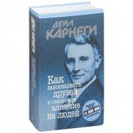 Книга «Как завоевывать друзей и оказывать влиян на людей» 2 издание.