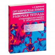 Книга «Органическая химия. Рабочая тетрадь старшеклассника и абитуриента».