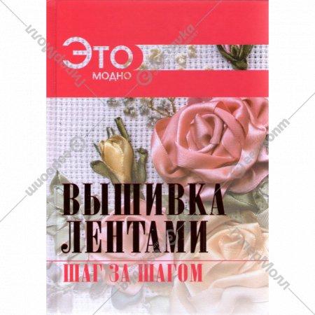 Книга «Вышивка лентами» Резько И.В.