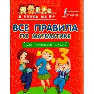 Книга «Все правила по математике для начальной школы » С.А.Матвеев.