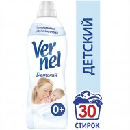 Кондиционер ополаскиватель «Vernel» Детский, 910 мл.