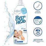 Кондиционер-ополаскиватель «Vernel» Детский, 910 мл