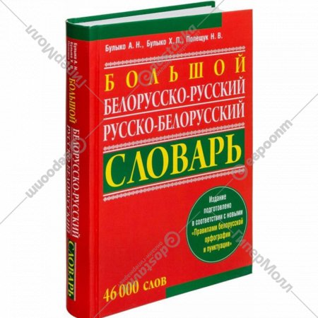 Книга «Большой белорусско-русский, русско-белорусский словарь».