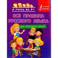 Книга «Все правила русского языка для начальной школы. » Матвеев С.А.