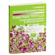 Книга «Теоретические основы химии. Рабочая тетрадь старшеклассника».